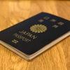 宮崎県高鍋町でパスポートを申請してきた。パスポートを取るときに必要なものとお金について