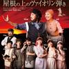 日生劇場「屋根の上のヴァイオリン弾き」を観に行きました。