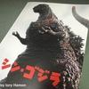 【感想】「シン・ゴジラ」を観てきたのでファーストインプレッション ―初代ゴジラへ原点回帰も紛れもない庵野作品(ネタバレあり)