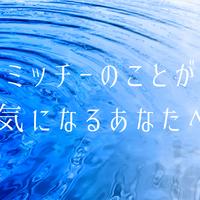 ミッチーこと #及川光博 さんが気になっているあなたへ〜泉へのいざない〜