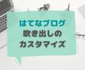 【はてなブログ】定型文に登録して、吹き出しのカスタマイズを行いました!