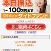 ダイドファンドは東京都港区浜松町1-27-17三和ビル4Fの闇金です。