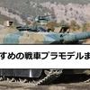 【戦車プラモ】人気な戦車のおすすめプラモデルまとめ。初心者向きなタミヤの簡単1/35スケールからガルパン登場戦車まで
