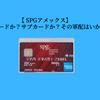 SPGアメックスカードはメインカードかサブカードか?【どちらも威力を発揮|使い分けが重要】