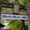 おすすめ旅行スポットの紹介 第6回 ~安井金毘羅宮(京都)~