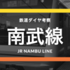 【東京メガループ◎】JR南武線の時刻表考察《2017.3.4ダイヤ改正》