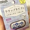 【コクヨのカルカット】マスキングテープカッター【バレットジャーナル】