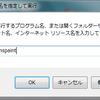 【パソコン(PC)の時間短縮ワザ】『ファイル名を指定して実行』を使ってソフトを一発起動する方法!