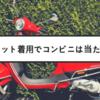 ヘルメットを着用しながらコンビニで買い物が当たりまえな台湾