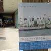 2017/08/19 ららぽーと豊洲 シーサイドデッキ