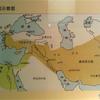 西安大唐西市博物館(その39:3階シルクロード硬貨展示ホール_序文/古代ギリシャ)