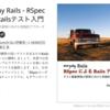 システムスペックに関するページを新たに追加!Everyday Railsをアップデートしました