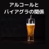 アルコールとバイアグラの関係