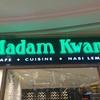 マレー料理のおすすめレストラン【マダムクアン】@ミッドバレーメガモール