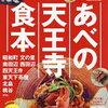 (500円ランチ)ぴああべの天王寺食本、楽天市場で購入するならココ