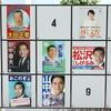 カメラマン視点の選挙ポスター考察【2021年 横浜市長選挙】