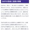 ENFPの恋愛