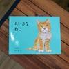 子猫絵本の名作