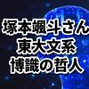 塚本颯斗(頭脳王2020)の高校や学歴は?プロフィールまとめ