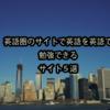 英語圏のサイトで英語で英語を勉強できるサイト5選