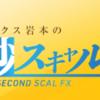 『1秒スキャルFX』  ネットで話題沸騰!