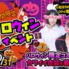 10月1日より、お得なハロウィンイベント開催!!