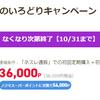 ライフメディアでネスレの秋のいろどりキャンペーンFinalで36000円分お得!早速利用しよう!