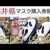 #323 「アベノマスク」より「福井のマスク」に称賛の声 全世帯に100枚買える全国初の取り組み