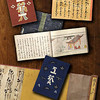 『書物工芸 -柳宗悦の蒐集と創造』日本民藝館
