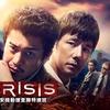 crisis ドラマ 動画 5 話