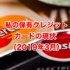 私の保有クレジットカードの現状(2019年3月)「申し込み過ぎだろ〜どうすんだよ、この年会費の巻」