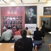 多摩大学主催シルバー・デモクラシー企画第三弾「山梨ぶどうX講座」