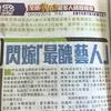 【香港の反応】蒼井優と山里亮太の結婚|海外の反応はどんな感じ?