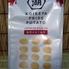 祝・販売再開 KOIKEYA PRIDE POTATO 魅惑の炙り和牛
