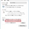 Windows 10:フォルダーオプション表示/よく使うフォルダーをクイックアクセスに表示する設定編 (PowerShell、bat)