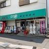 浦安鉄筋家族ロケ地「駄菓子屋 重兵衛商店」であんこ玉を見かけたら即買い!