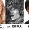 安田章大さん主演舞台決定おめでとうございます