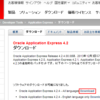 Oracle Application Express(APEX 4.2.4) インストール手順
