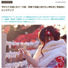 「PrettyOnline」ご利益別!大阪・京都で初詣に訪れたい神社をピックアップ【お仕事忘備録】