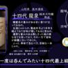 【金曜日の有名銘柄】十四代 龍泉【FUKA🍶YO-I】