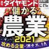週刊ダイヤモンド 2021年03月20日号 儲かる農業2021 攻める企業・消えるJA/コンビニ金融最前線