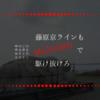 【おそとのええとこ】藤原京ラインもMICHIMOで駆け抜けろ!(5)【奈良-高取町/壷坂寺】