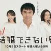 【阿部寛】まだ結婚できない男・第3話「深川麻衣との恋?」ネタバレ感想