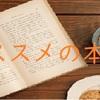 【2018年10月版】「Audible(オーディブル)」で何を読むか迷った時はコレ!オススメな本を3冊まとめてみました。