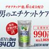 【メンズデオ8400】デオアタックとセンスピュール配合の体臭消臭サプリ