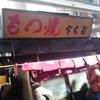 【京成立石】衝撃のクオリティ&プライス!!今度は絶品のお寿司!!『栄寿司』