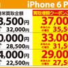 [ま]残債を勘違いして iPhone 6 Plus の下取りにつまずきました/ネットワーク利用制限ってなんだよ @kun_maa