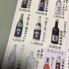 コロナウイルスの影響で中止された「大近江展」  毎年出店の滋賀県の酒蔵 「藤居本家」の梅酒「琵琶の舞」が美味しい