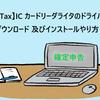 【e-Tax】IC カードリーダライタのドライバのダウンロード 及びインストールやり方