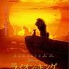 映画『ライオンキング』実写版とアニメ版の登場キャラクター比較!劇中歌・曲(ドナルドグローヴァー&ビヨンセ)あらすじ解説も!
